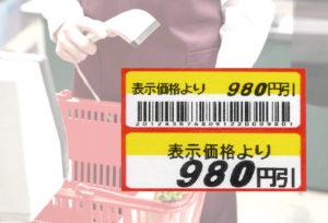 バーコード値下げ価格ラベル