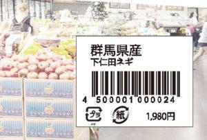 農産物などの生産者ラベル