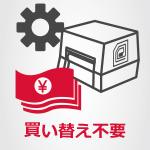 RFIDプリンタの導入なしでICタグを簡単発行