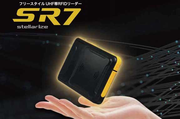 手のひらサイズに高機能なRFIDリーダライタSR7