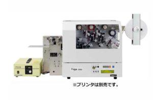ケアラベルプリンタベガシリーズ用超音波カッターUC-50