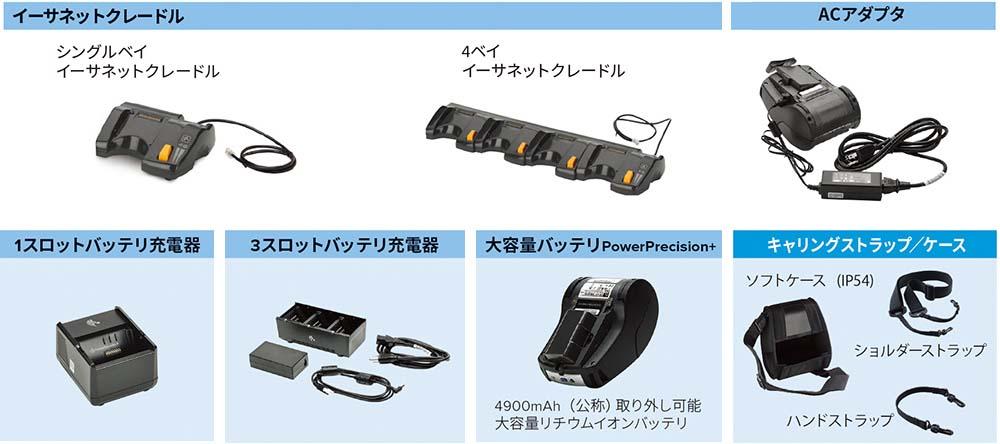 ZQ600シリーズ充電・携帯アクセサリー