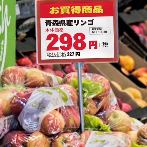 小売店の価格表示(プライスカード)