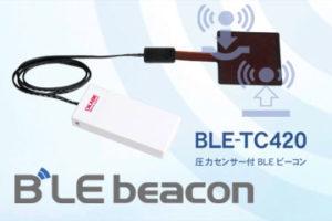 圧力センサービーコン BLE-TC420