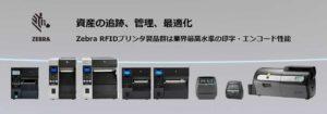 ゼブラRFIDプリンタZT600 RFID ZT400 RFID ZD500R ZQ520 RFID ZXP7