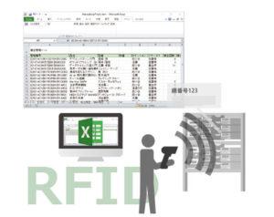 シンプル・低コストなExcelベースのRFIDシステム
