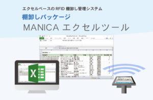 マニカエクセルツールまたはマニカエクセルパッケージならRFIDの棚卸や貸出簡単