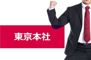 東京本社の営業に求める人材