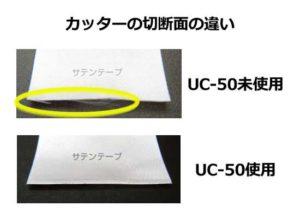 ケアラベルプリンタ用超音波カッターUC-50と通常のカッターの仕上がりの差