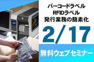 バーコード/RFIDラベル発行業務の簡素化 ~ZEBRAのAndroid端末、バーコードスキャナーとプリンタ―の連携方法~』Webセミナーを2021年2月17日(水)バーコードラベル、RFIDラベル発行業務の簡素化 ~ZEBRAのAndroid端末、バーコWebセミナー2月17日(水)