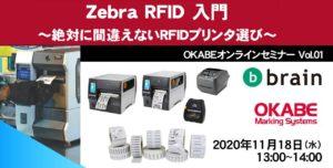 Zebra RFID 入門 ~絶対に間違えないRFIDプリンタ選び~