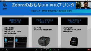 Zebra RFID入門 ~絶対に間違えないRFIDプリンタ選び~動画