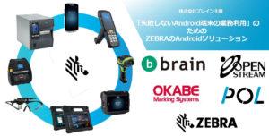 RFIDとAndroidデバイスの連携など事例を交えたウェビナー