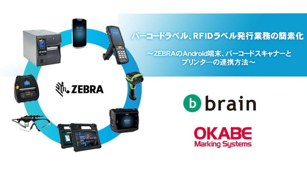 バーコードラベル、RFIDラベル発行業務の簡素化無料ウェビナー開催