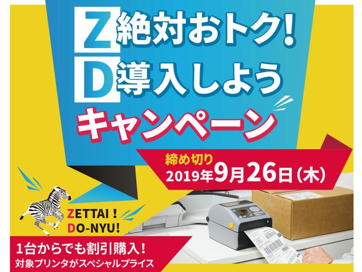 ゼブラの小型サーマルプリンタをお得に買えるZDキャンペーン