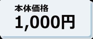 本体価格1,000円