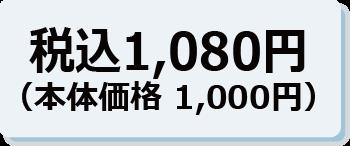 税込 1,080円(本体価格 1,000円)