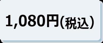 1,080円(税込 )