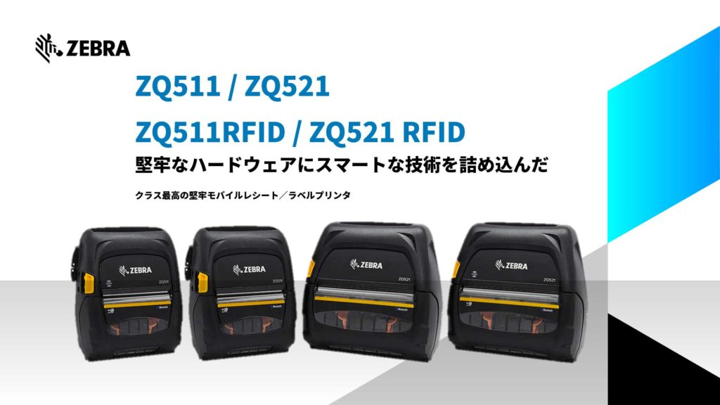 ZQ511/ZQ521はもっとも堅牢なモバイルプリンタ